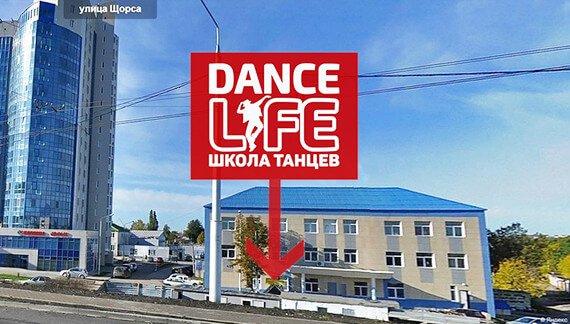 Адрес школы танцев Dance-life