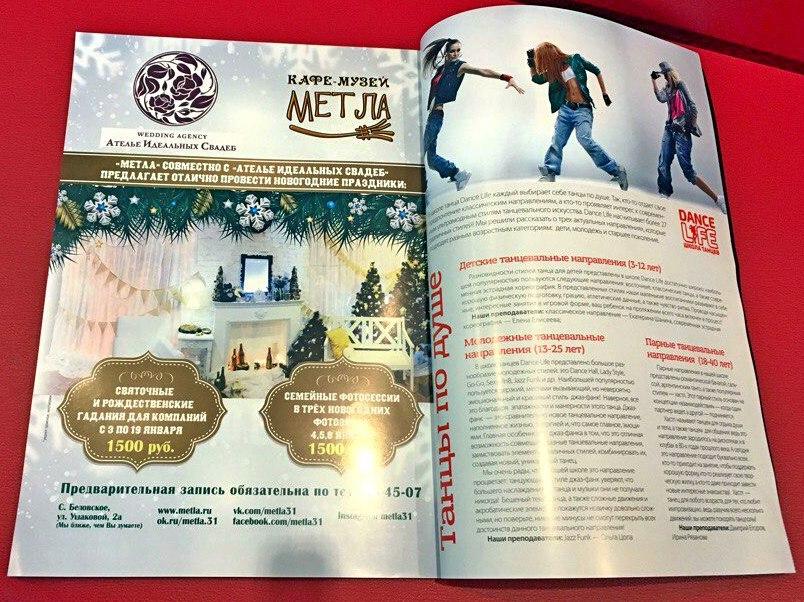 Статья о Dance Life в белгородском глянце «Mel»