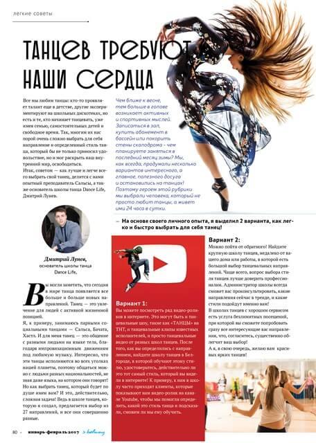 О нас пишет Belway — белгородский глянец