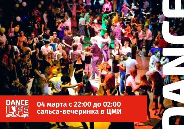 Латино-вечеринка в честь дня рождения Dance Life!