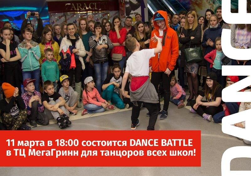 Танцевальный батл в Мега Гринне