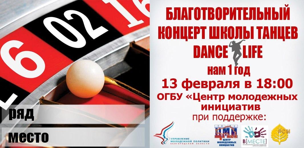 13.02 Dance Life 1 год. ЦМИ