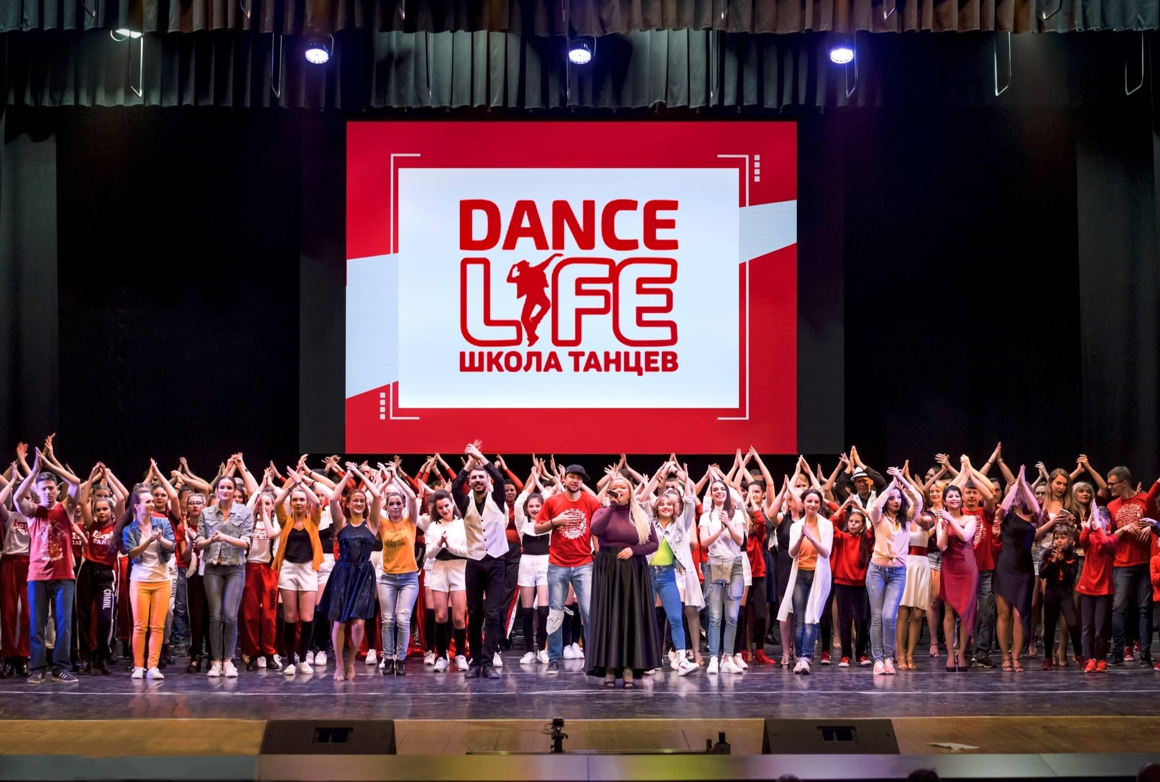 Ежегодный благотворительный отчетный концерт Dance Life