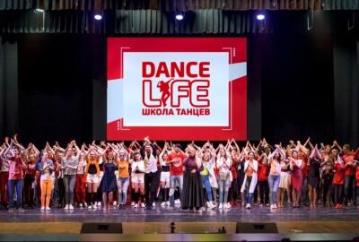 Сеть школ танцев Dance Life